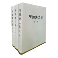 胡锦涛文选(全三卷)(特精装)