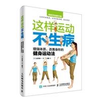 这样运动不生病:增强体质、改善身形的健身运动法