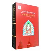 中国热贡艺术精粹(精装)