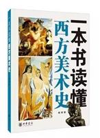 一本书读懂西方美术史