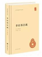 中华国学文库:孝经郑注疏