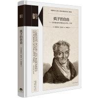 疯子的自由:菲利普·皮内尔医生在1789-1795