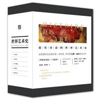 世界艺术史(共5册)