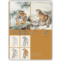 中国画入门·虎