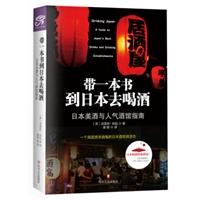 带一本书到日本去喝酒