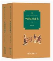 中国旅游通史(全两卷)