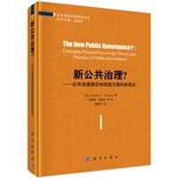 新公共治理?-公共治理理论和实践方面的新观点(精装)