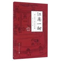 江南一劫:清人笔下的庄氏史案