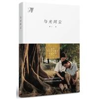 与光同尘:漫谈110年以来的中国电影(精装)