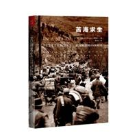 苦海求生:抗战时期的中国难民