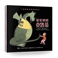 儿童情绪管理精选绘本(套装全4册)