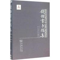 钱锺书手稿集·外文笔记·总索引