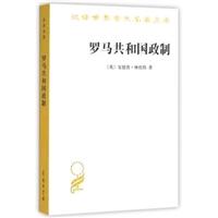 汉译世界学术名著丛书 :罗马共和国政制