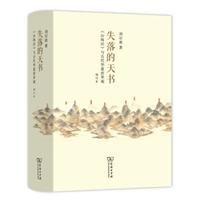 失落的天书:《山海经》与古代华夏世界观(增订本 精装)