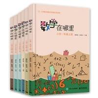 数学在哪里:小学1-6年级上册(共6册)