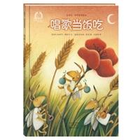 金羽毛·世界获奖绘本:唱歌当饭吃(精装)