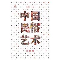 中国民俗艺术(汉族卷)