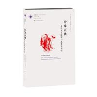 凤凰文库艺术理论研究系列·分殊正典:女性主义欲望与艺术史书写
