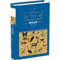 经典译林:物种起源