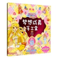 """""""巴啦啦小魔仙梦幻旋律""""系列:梦想成真手工盒1"""