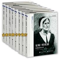 美国传记系列丛书(共8册)
