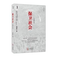 保卫社会(全新修订版)