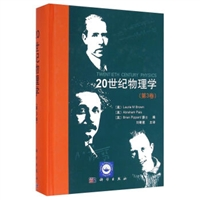 20世纪物理学(第3卷)(精装)