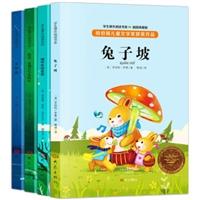 纽伯瑞儿童文学奖获奖作品(插图典藏版 套装共4册)