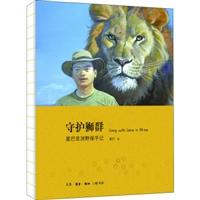 守护狮群:星巴非洲野保手记