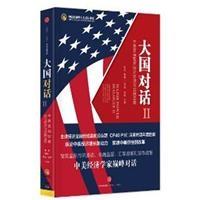 大国对话(II):中美经济学家纵论经济与金融走势