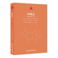 合众科学译丛·纠缠态:物理世界第一谜