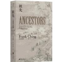 祖先:一个家族的千年故事