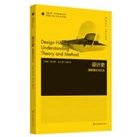 凤凰文库设计理论研究系列·设计史:理解理论与方法