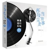 当世事再没完美:香港流行乐坛40年