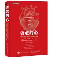 勇敢的心:心脏科学与外科手术的传奇故事