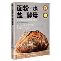 面粉·水·盐·酵母:手工制作面包和比萨的基础