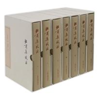 杜甫集校注(典藏本 全7册)
