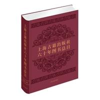 上海古籍出版社六十年图书总目(精装)