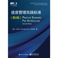 进度管理实践标准(第2版)