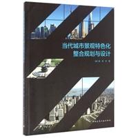 当代城市景观特色化整合规划与设计