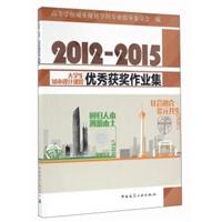 2012~2015大学生城市设计课程优秀获奖作业集