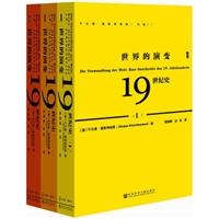 甲骨文丛书·世界的演变:19世纪史(精装共3册)