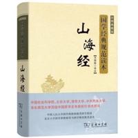 国学经典规范读本·山海经(彩图典藏版)