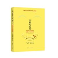 幸福乌托邦:科学如何测量和控制人们的快乐(精装)