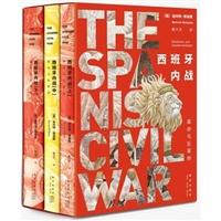 西班牙内战:革命与反革命(全3册)