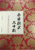 春华秋实六十载--上海古籍出版社同仁回忆录(精装)