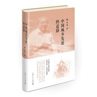 中国城乡发展的道路(精装)