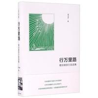 行万里路:葛剑雄旅行自选集(精装)