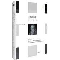 不确定性之痛:黑格尔法哲学的再现实化(精装)