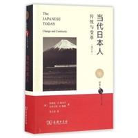 当代日本人:传统与变革(增订本)
